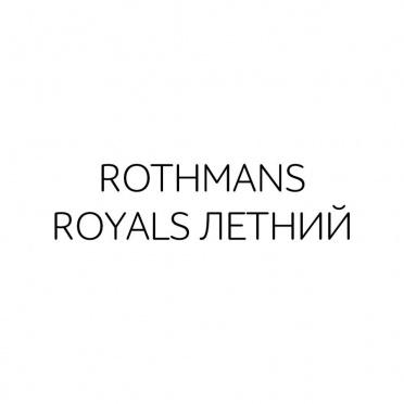 Сигареты BAT Rothmans Royals Летний МТ