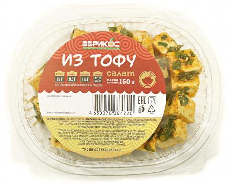 Салат из тофу, 1уп/150 гр/СП