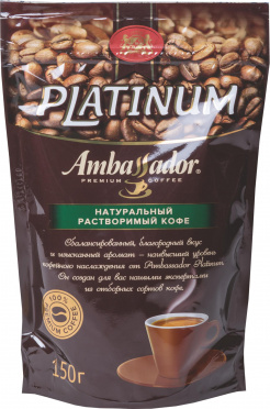 Кофе АМБАССАДОР Платинум растворимый 150г п/пак/6