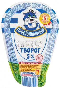 Творог Простоквашино 5% 220г/6 клинок/БЗМЖ