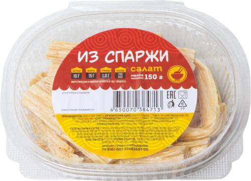 Салат из спаржи, 1уп/150 гр/СП
