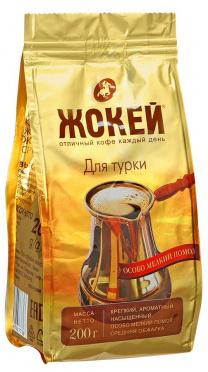 Кофе ЖОКЕЙ Для турки молотый 200г/12